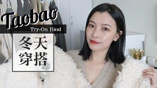 冬季日常穿搭單品:雙11戰利品穿給你們看!淘寶雙12來啦!|2018 Taobao Try-On Haul|夢露 MONROE