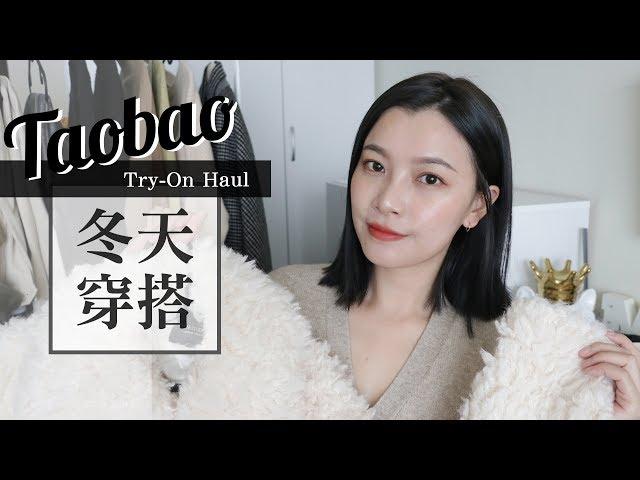??????????11????????????12????2018 Taobao Try-On Haul??? MONROE