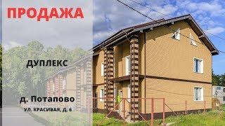 Купить дуплекс в Москве   Дуплекс   Видное   Потапово