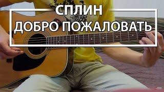 """Как играть """"Добро пожаловать"""" - Сплин (Разбор для гитары, Аккорды, видеоурок Сплин)"""