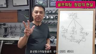 [골프피팅 정보]골프피팅 창업 현실 ~~!!