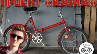 [Ремонт велосипеда] Кама - Установка и регулировка каретки (Часть 1)