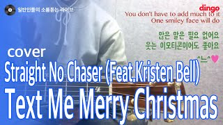 [일소라] 일반인 손효규,남의현 - Text Me Merry Christmas (Straight No Chaser(Feat.Kristen Bell)) cover