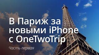 В Париж за новыми iPhone с OneTwoTrip. Часть первая