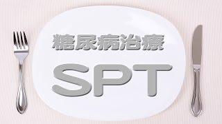 糖尿病の最新治療「SPT」Spike Prevention Therapy、前編