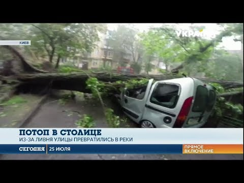 Киев накрыло ливнем и градом
