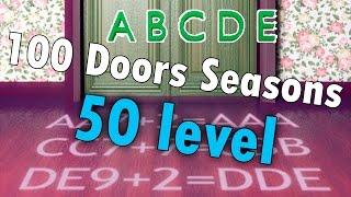 50 уровень - 100 Doors Seasons (100 Дверей Сезоны) прохождение