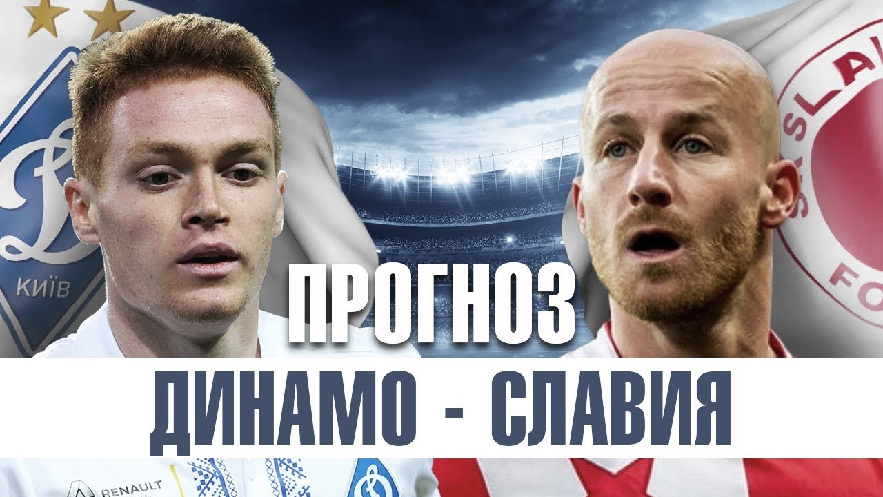 Прогноз на матч Динамо Киев - Славия Прага: количество голов будет больше двух