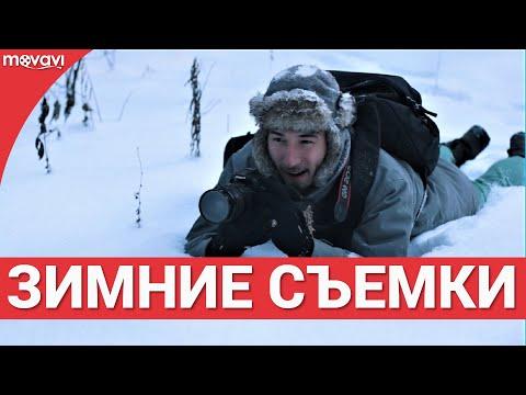 ТОП-5 советов: Как снимать видео и фото на морозе