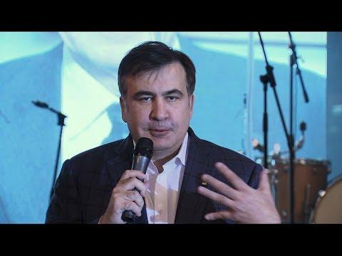 Тост Михеила Саакашвили на праздновании 50-летия Дмитрия Гордона