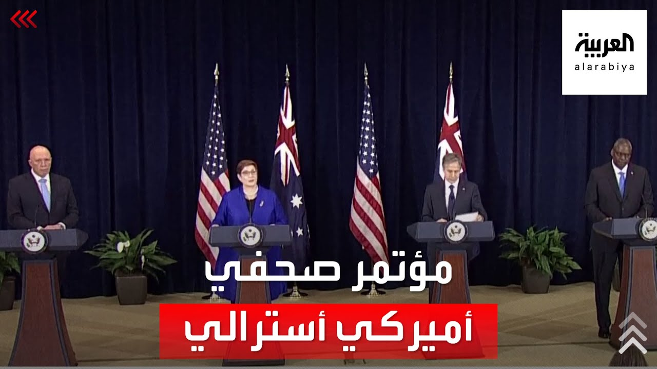 مؤتمر صحفي لوزيري خارجية ودفاع الولايات المتحدة ونظيريهما الأستراليين  - نشر قبل 3 ساعة