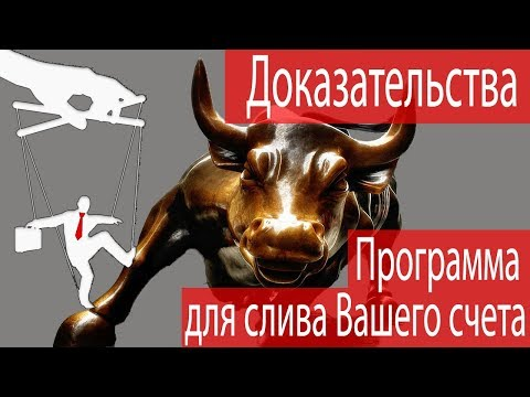 Правда о рынке Forex. Разоблачение Форекс - Программа для слива Вашего счета
