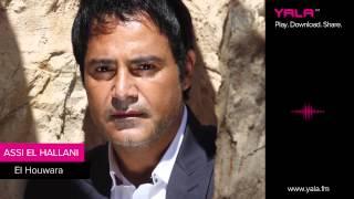 Assi El Hallani - El Houwara (Official Audio) | 1993 | عاصي الحلاني - الهوارة