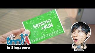 セントーサ島へ【tomo旅】シンガポール編