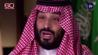 السعودية تحذر من تأثير الحرب مع إيران على الاقتصاد العالمي خاصة النفط - (30/9/2019)