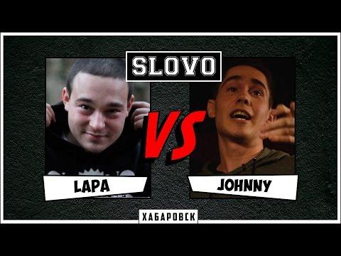 SLOVO | Хабаровск - 1 сезон, топ-8 | LapA vs Johnny