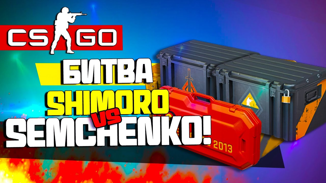 shimoro музыка из открытия кейсов
