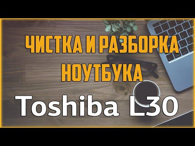 👍🏻 Чистка ноутбука Toshiba L30 / 🛠 Как разобрать ноутбук самостоятельно? / Disassemble & Cleaning