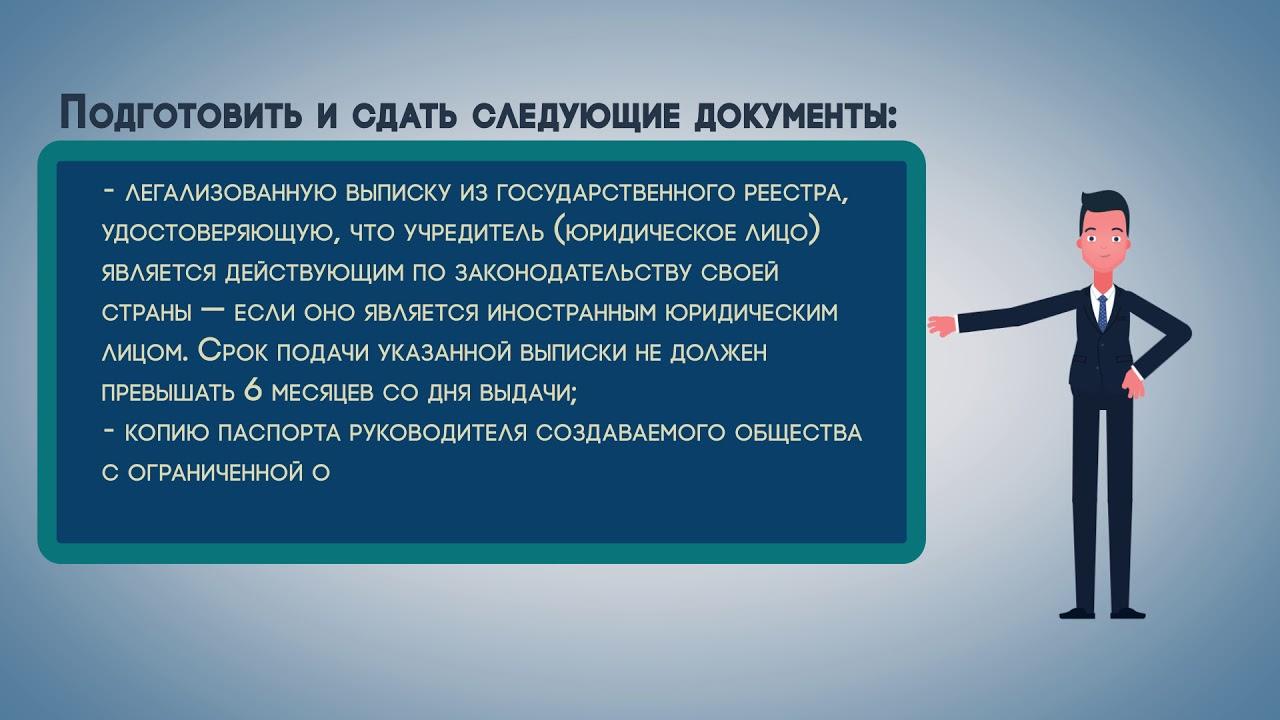 Регистрация ооо в кр декларация 3 ндфл 3 квартал
