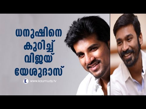 Vijay Yesudas about Dhanush | Kaumudy TV