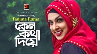 Keno Kotha Diya | কেন কথা দিয়ে | Mehdi feat. Tanjina Ruma | New Bangla Song 2019 | Lyrical Video