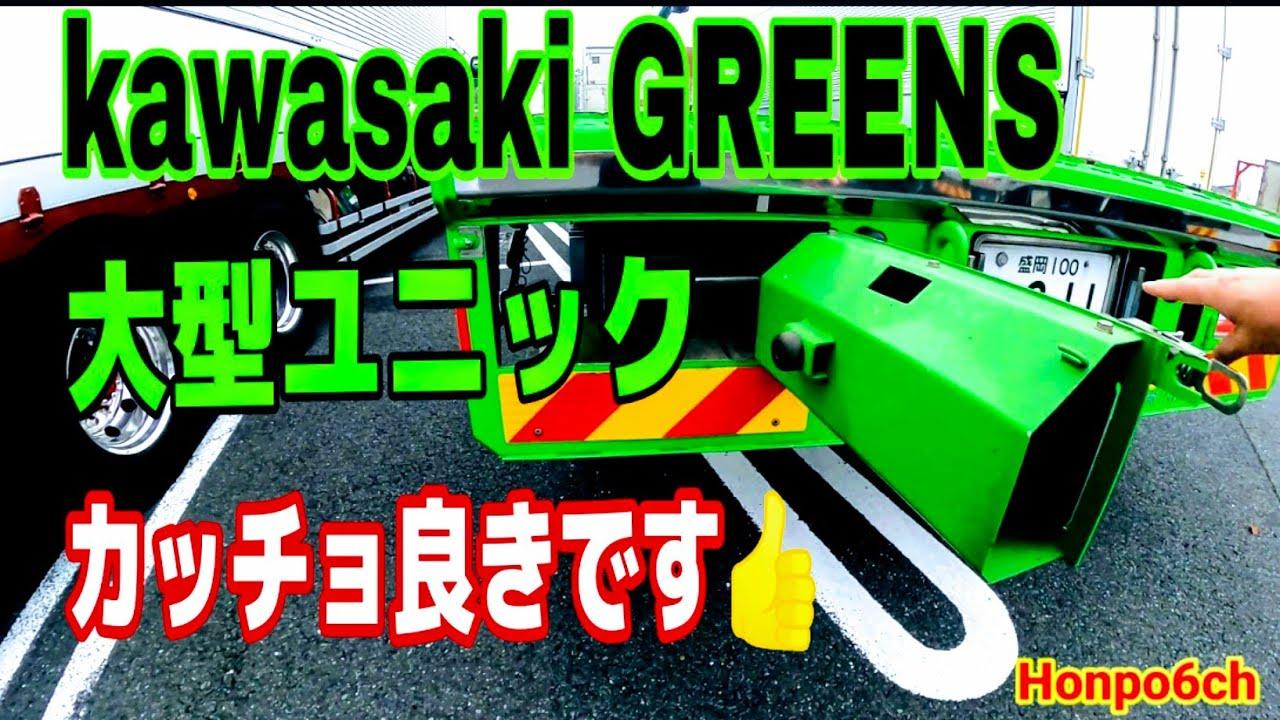 【TRUCKDRIVER】出た!kawasakiGREENSカラーのカッチョ良きな大型ユニック車!