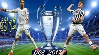 مباراة  ريال مدريد و يوفنتوس نهائي دوري ابطال اوروبا  تعليق رؤوف خليف2017