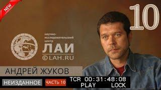 Андрей Жуков: О древней Працивилизации /Архив ЛАИ/Неизданное #10 NEW