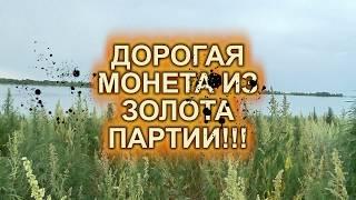 ДОРОГАЯ МОНЕТА ИЗ ЗОЛОТА ПАРТИИ !!!