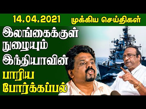 இலங்கையின் இன்றைய செய்திகள் - 14-04-2021 | Jaffna News Today | SriLanka News Today Tamil