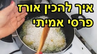 איך להכין אורז פרסי אמיתי - מתכון מצולם בוידאו