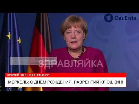 Ангела Меркель поздравляет с днем рождения. Именное видео поздравление.