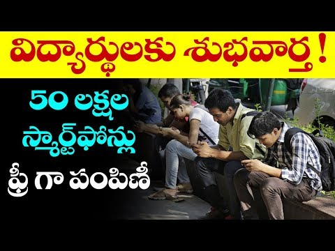 GOOD NEWS : Government to Offer Free Smart Phones for Students | Technology | VTube Telugu