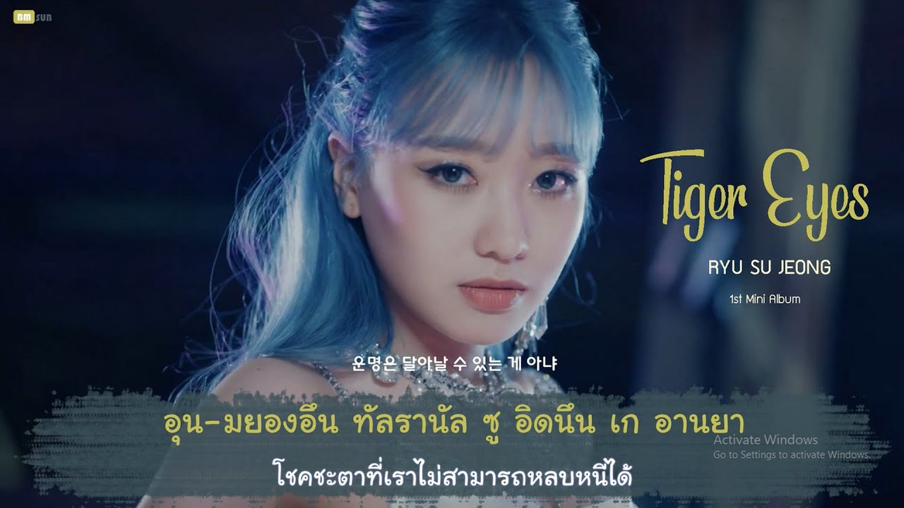 [Thaisub] RYU SU JEONG (류수정) (Lovelyz) - Tiger eyes