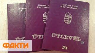 Скандал вокруг венгерских паспортов обостряется