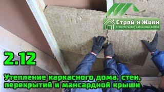 видео Изоляция каркасных стен