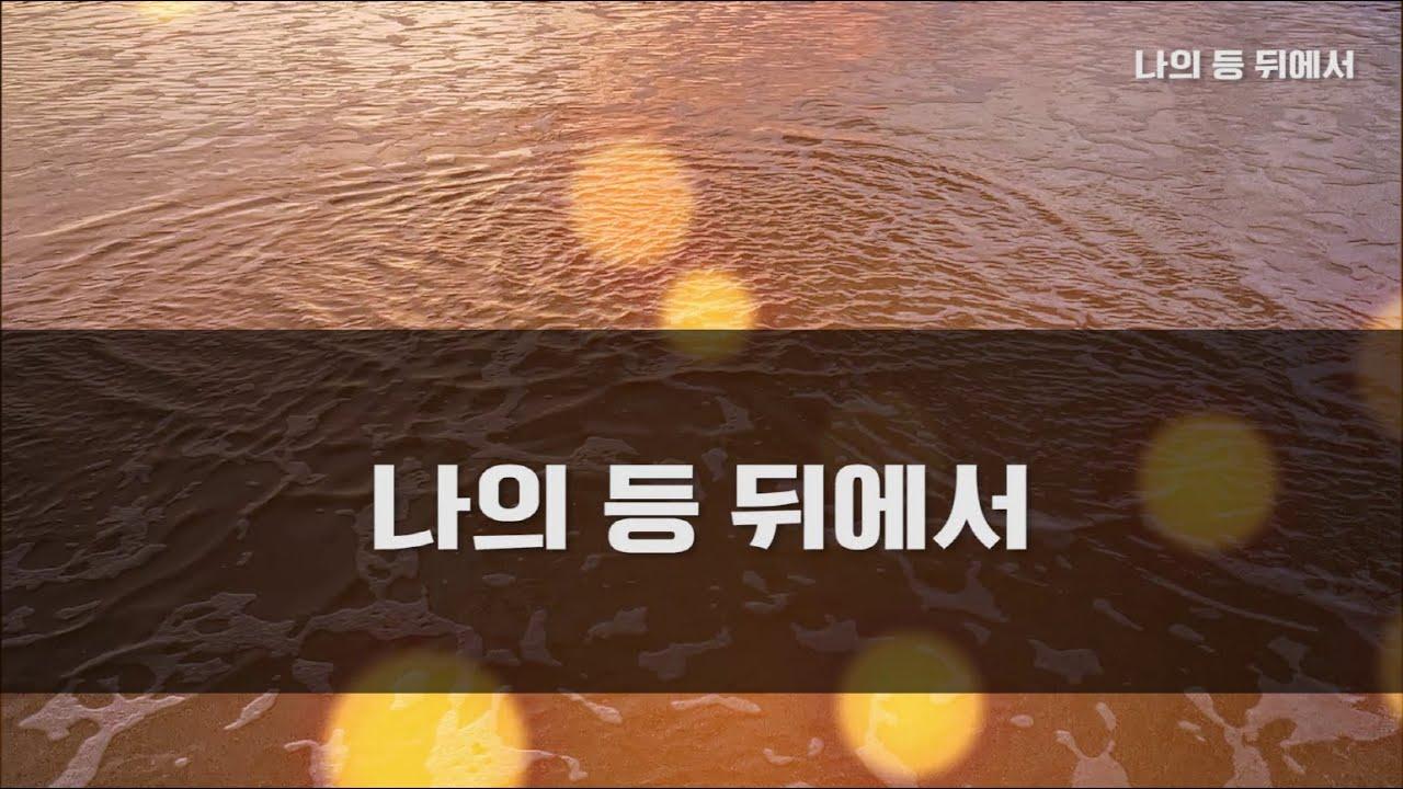 [CCM 노래방]  나의 등 뒤에서