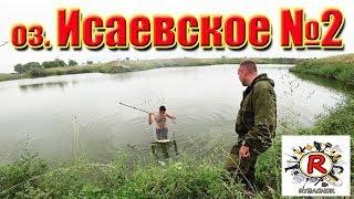 Крутая рыбалка на Исаевском озере