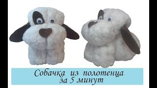 DIY 🎁 СОБАЧКА ИЗ ПОЛОТЕНЦА |Символ 2018 года |Подарок на Новый год |How to make a dog out of towels