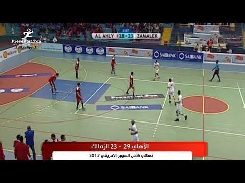 الزمالك يخطف بطولة كأس السوبر الافريقي في كرة اليد ( رجال ) من الاهلى فى الوقت القاتل
