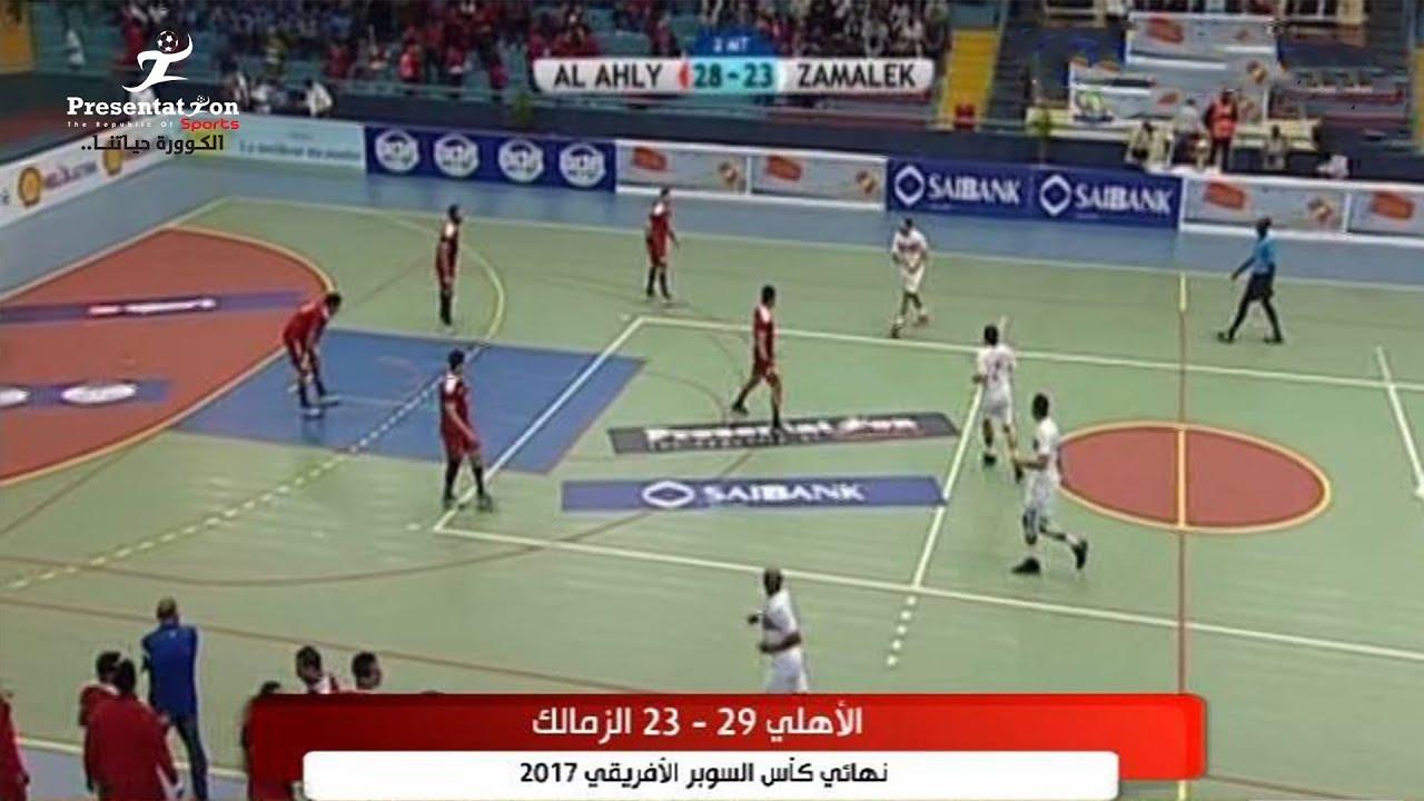 مباراة الأهلي Vs الزمالك كأس السوبر الافريقي في كرة اليد
