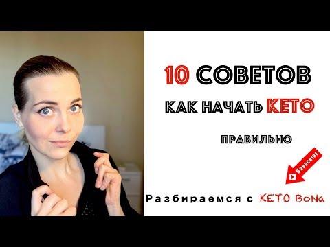 КЕТО ДИЕТА | KETO DIET | 10 Советов Как Начать Кето Диету ПРАВИЛЬНО | Худеем легко