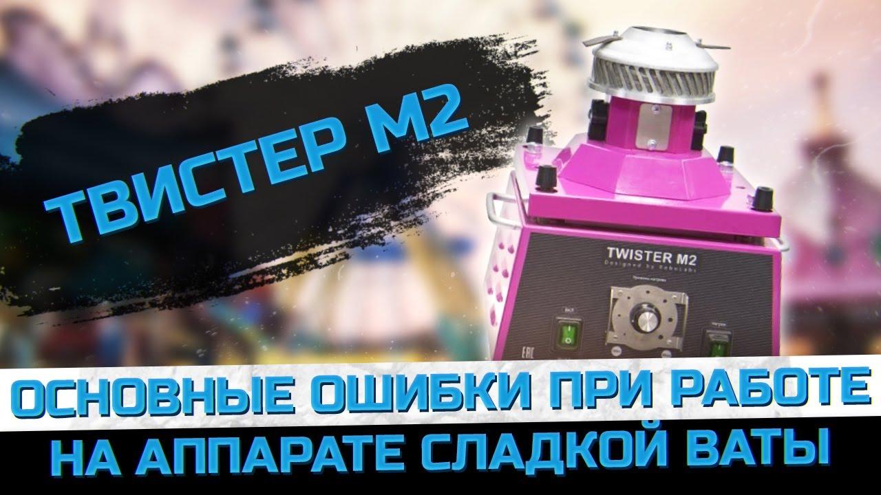 Основные ошибки при работы с аппаратом сладкой ваты // ТТМ Твистер м2 мануал