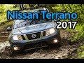 Обновленный Nissan Terrano 2017: прежнее железо, новые опции.