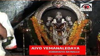 Aiyo Yemanaledaya | Kurumaiya Ratnallu | Telugu Folk Video Song || Kamal Digital