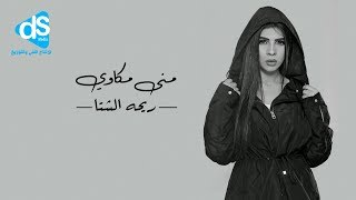 Mona Mekawy - Rihet ElSheta (Official Lyrics Video) | منى مكاوى - ريحة الشتا