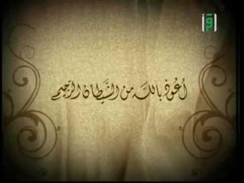 Le saint Coran hizbe 11