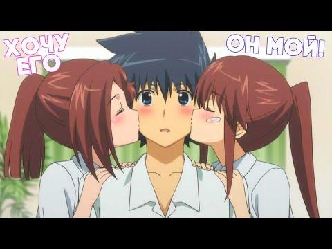 Топ 10 Аниме где многие девушки мечтают об одном и том же парне! (Этти Гарем Романтика)