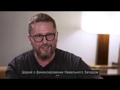Как Шарий тайну о западном финансировании Алексея Навального раскрыл