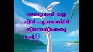irulin mahanidrayil with malayalam title